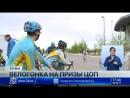 Велогонка на призы ЦОП состоялась в столице