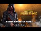 Playerunknowns Battlegrounds - Ломаем лица, Берем ТОП 1
