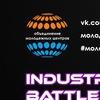 "Industrial Dance Battle (Мурманск МЦ ""Поиск"")"