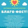 БЛАГО ФЕСТ 💙 фестиваль семейной культуры! КРЫМ