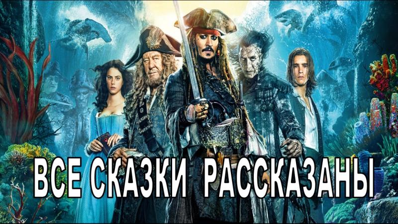 Пираты Карибского Моря 5 - Короткая видеорецензия