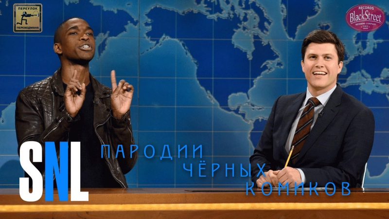 SNL Weekend Update Jay Pharoah on Katt Williams and Kevin Hart's Feud СВЖ Встреча Чёрных Комиков Black Street Records