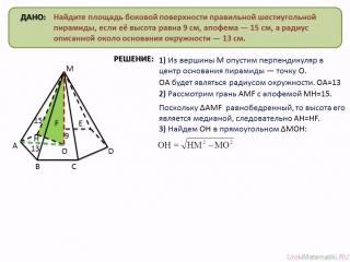 Задача 16 Площадь боковой и полной поверхности многогранников   Стереометрия