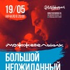 Концерт группы «Можжевельник» в Санкт-Петербурге