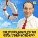 Владимир Довгань фото #50