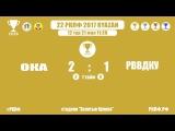 22 РКЛФ Золотой Кубок ОКА-РВВДКУ 2:1