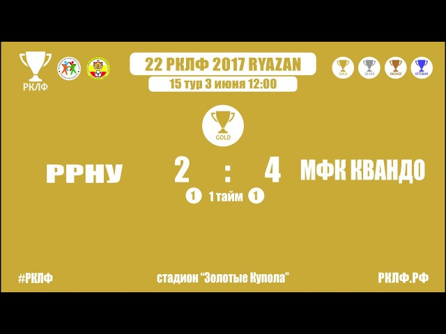 22 РКЛФ Золотой Кубок РРНУ-МФК КВАНДО 2:4