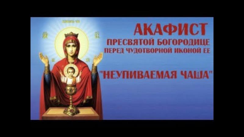 Акафист Пресвятой Богородице пред Ея иконой Неупиваемая Чаша среда