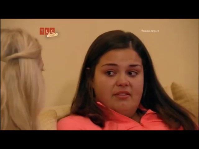 3 сезон 11 серия часть 2 Экстремальное преображение Программа похудения Алисса