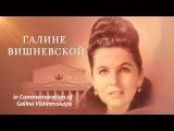 Галине Вишневской посвящается - In Commemoration of Galina Vishnevskaya
