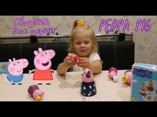 PEPPA PIG все серии подряд Сборник про Свинку Пеппу от Сони все серии на MiMi SOFi