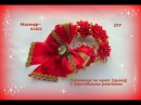 Украшение на пучок гульку с королевскими розочками МК Hand мade DIY Kanzashi