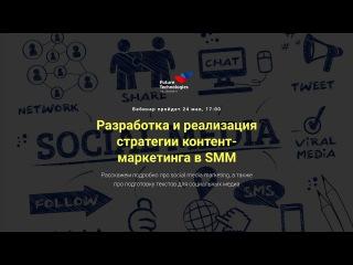 Вебинар Эльнары Петровой «Контент-маркетинг в SMM»