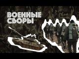 Капитаны России - Военный модуль
