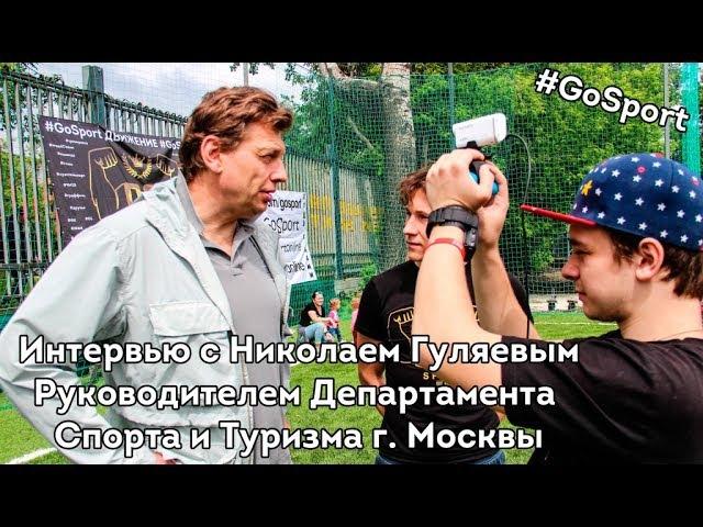 GoSport | Интервью с руководителем Департамента Спорта и Туризма Николаем Гуляевым