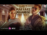 Baby Marvake Maanegi - Raftaar Nora Fatehi Remo D'souza