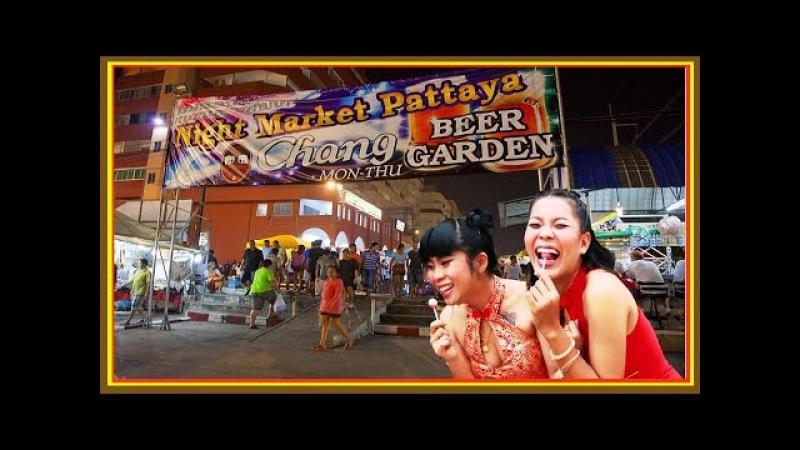 Thailand Pattaya Thepprasit market Рынок выходного дня