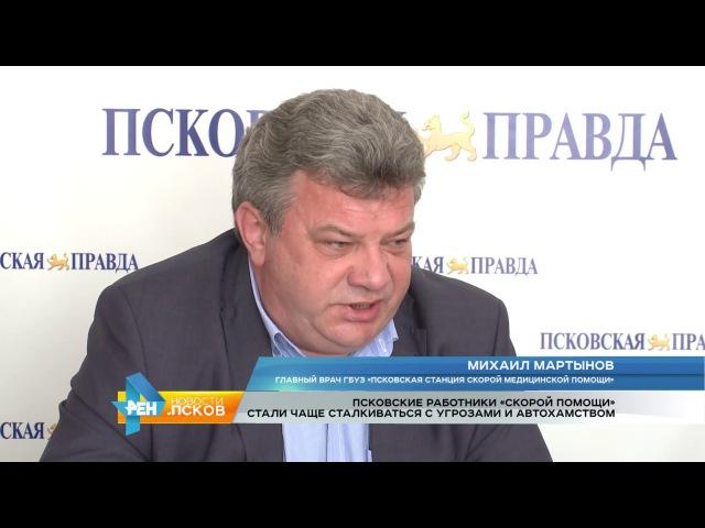 РЕН Новости Псков 22.05.2017 Нападение на работников Скорой Помощи