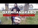 ОхрипамакаФо - Красный Макасин (Cover)