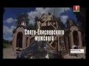 Лавришевский монастырь СТВАРАЛЬНІКІ Гісторыя Лаўрышаўскага манастыра