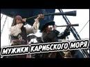Пираты Карибского моря в наше время Переозвучка