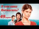 В ЧЕМ ВИНА ФАТМАГЮЛЬ 49 серия Турецкий сериал на русском