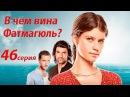 В ЧЕМ ВИНА ФАТМАГЮЛЬ? (46 серия) Турецкий сериал на русском