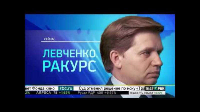 23.08. 18:25 ДольщикиПинкевич Телеканал РБК Левченко Ракурс РБК ТВ