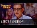 Рассмеши Комика сезон 4й выпуск 12 - Алексей Мехнович, г. Сморгонь