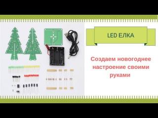 LED Елка ✦ Создаем новогоднее настроение своими руками. Инструкция по сборке
