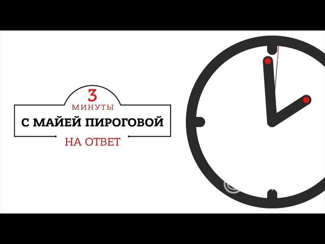 Сергей Завдовеев, Александр Костенко, Роман Малютин в программе Три минуты на ответ