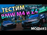 GTA 5 МОДЫ#3 - Тестим крутые бэхи, BMW M4 и Z4!