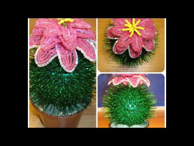 Кактус из бисера и пайеток. Мастер-класс. Часть 3/3. Cactus of beads and sequins. Master Class.