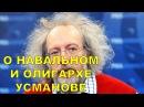 Алексей Венедиктов О Навальном и олигархе Усманове