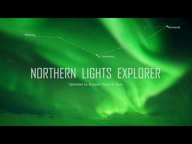 Northern Lights Explorer train in festive winter Russia Moscow Murmansk В поисках Северного сияния