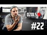 Ozols - легенда латвийской хип-хоп сцены