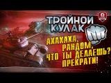 Тройной Кулак ★ Ахахаха, РАНДОМ, что ты делаешь? Прекрати! #worldoftanks #wot #танки — [http://wot-vod.ru]