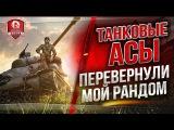 Танковые Асы ★ Перевернули Мой Рандом #worldoftanks #wot #танки — [http://wot-vod.ru]