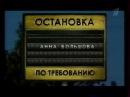 Анонс сериала Остановка по требованию ОРТ, 02.12.2001