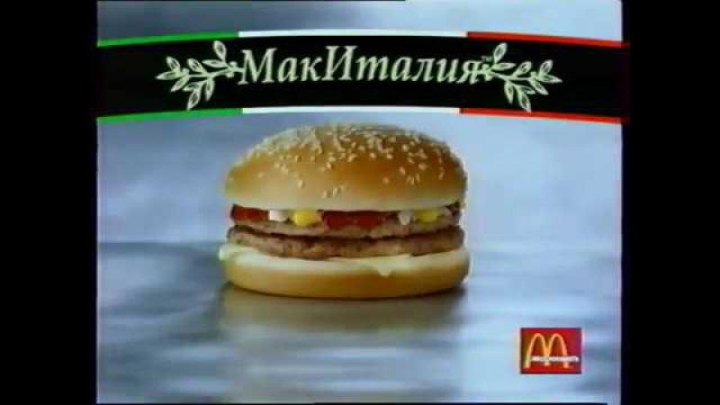 Рекламный блок ОРТ 2001