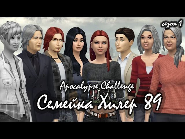 The Sims 4/Apocalypse Challenge/Хилер -89/Ника :(