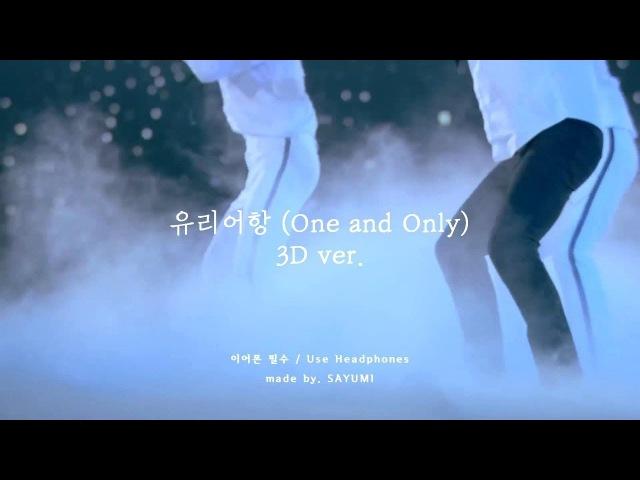 EXO (엑소) - 유리어항 (One and Only) (3D ver.)