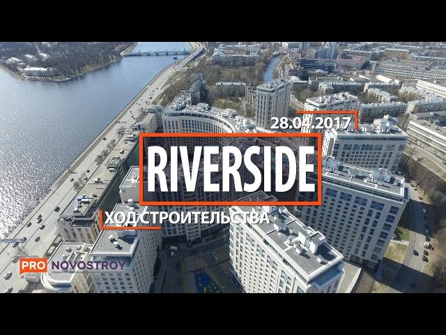 ЖК «Riverside» (Риверсайд) [Ход строительства от 28.04.2017]
