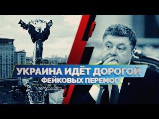 Украина идёт дорогой фейковых перемог (Руслан Осташко)