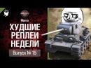 Самый худший бой - ХРН №15 - от Мреха World of Tanks