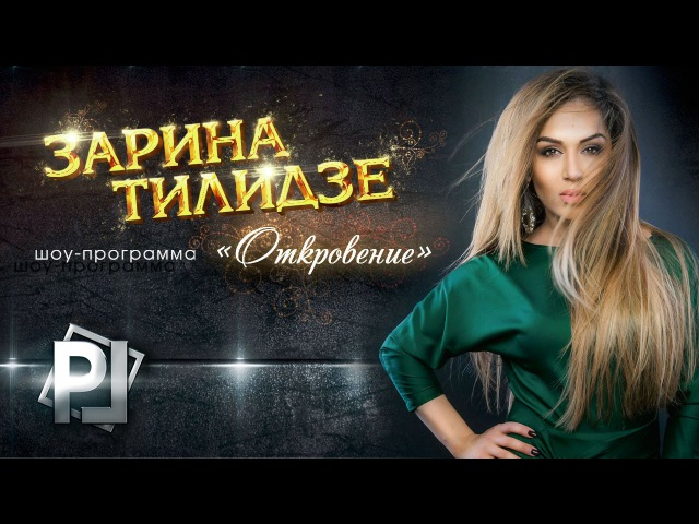Концерт Зарины Тилидзе - Шоу программа Откровение