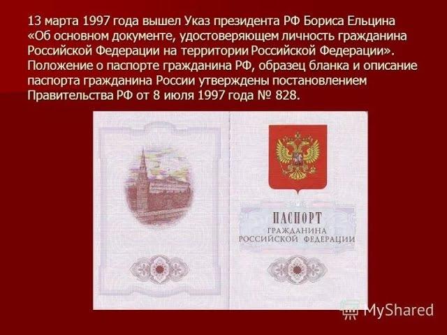 В РФ до сих пор нет закона о паспорте Мы живем по указу Ельцина 1997 года