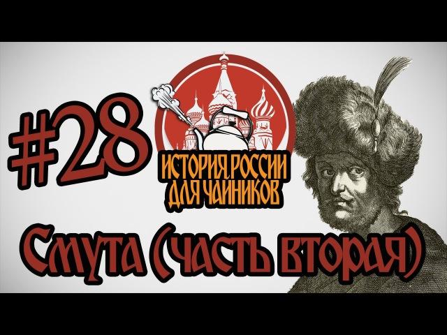 История России для чайников - 28 выпуск (Смута (часть 2))
