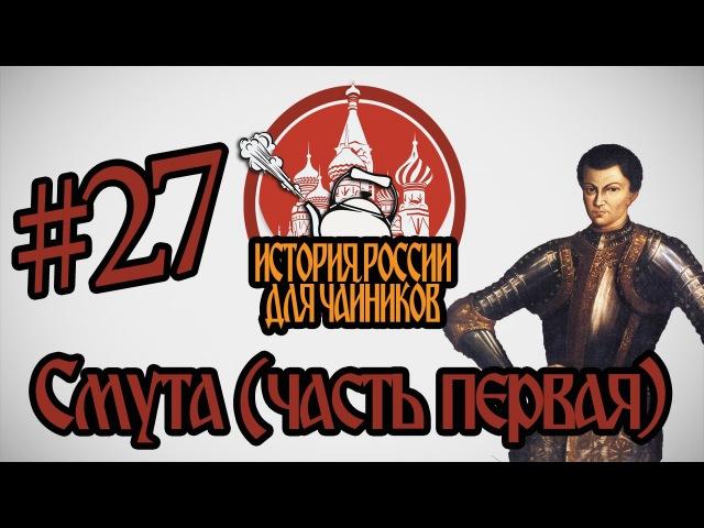 История России для чайников - 27 выпуск (Смута (часть 1))
