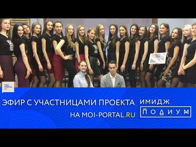 Эфир с участницами проекта Имидж Подиум 2017